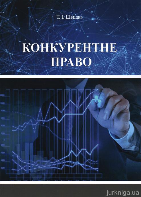 Конкурентне право України. Навчальний посібник