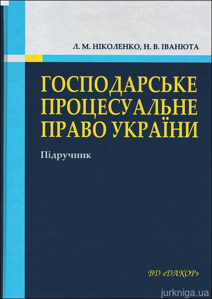 Господарське процесуальне право України. Підручник