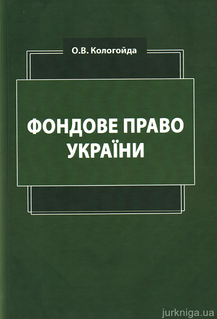Фондове право України. Підручник