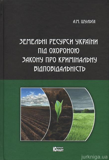 Земельні ресурси України під охороною закону про кримінальну відповідальність