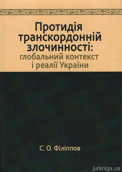 Протидія транскордонній злочинності: глобальний контекст і реалії України
