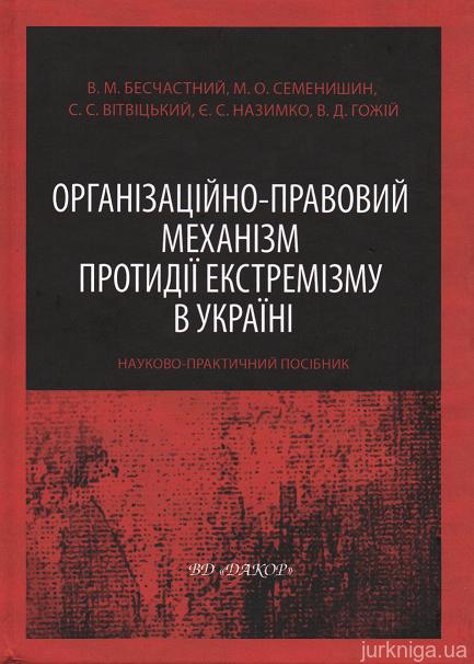 Організаційно-правовий механізм протидії екстремізму в Україні. Науково-практичний посібник
