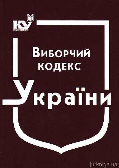 Виборчий кодекс України