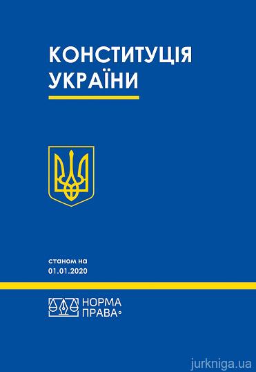 Конституція України. Норма права