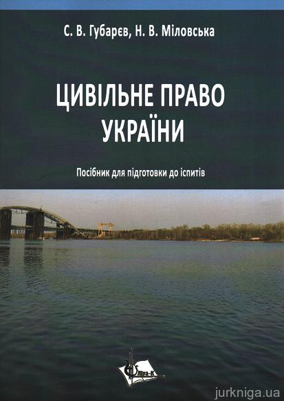Цивільне право України. Посібник для підготовки до іспитів