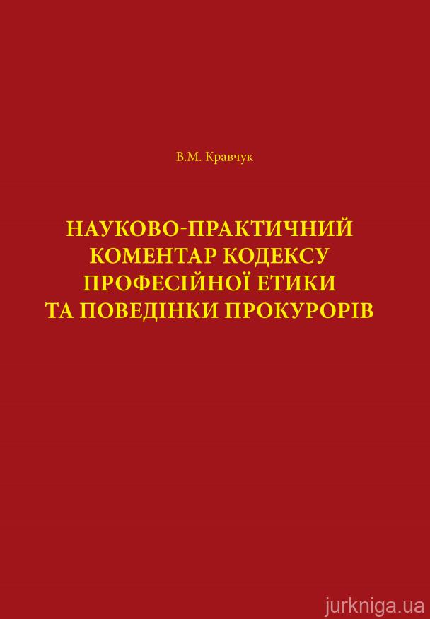 Науково-практичний коментар Кодексу професійної етики та поведінки прокурорів