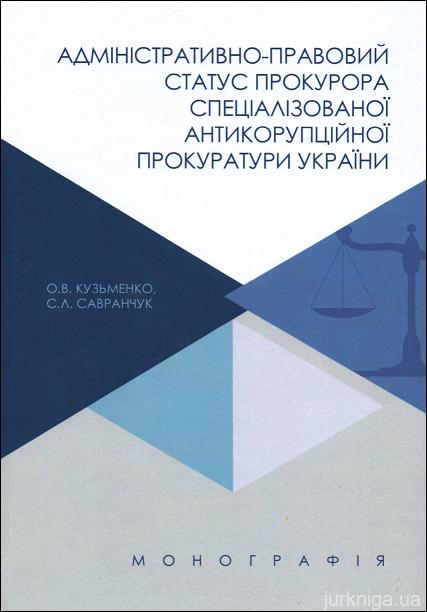 Адміністративно-правовий статус прокурора спеціалізованої антикорупційної прокуратури України