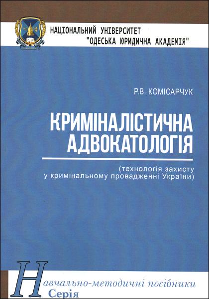 Криміналістична адвокатологія (технологія захисту у кримінальному провадженні України). Навчально-методичний посібник