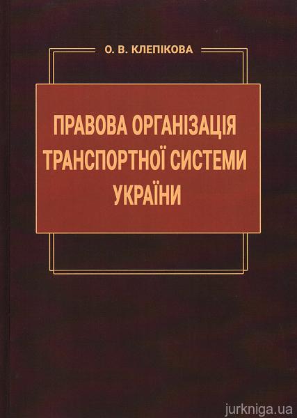 Правова організація транспортної системи України