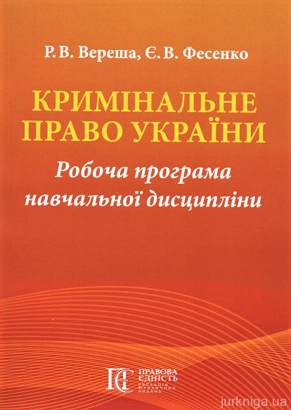 Кримінальне право України. Робоча програма навчальної дисципліни