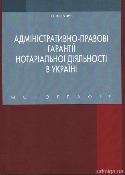 Адміністративно-правові гарантії нотаріальної діяльності в Україні