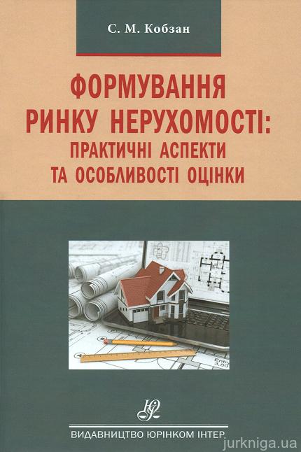 Формування ринку нерухомості: практичні аспекти та особливості оцінки