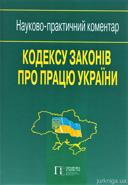 Науково-практичний коментар Кодексу законів про працю України