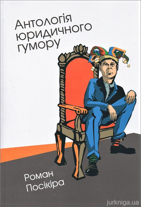 Антологія юридичного гумору