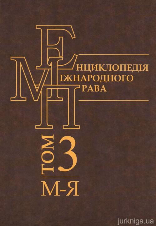 Енциклопедія міжнародного права. Том 3