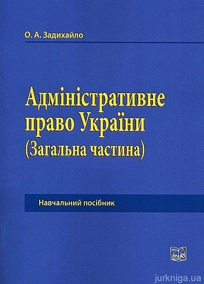 Адміністративне право України. Загальна частина. Навчальний посібник