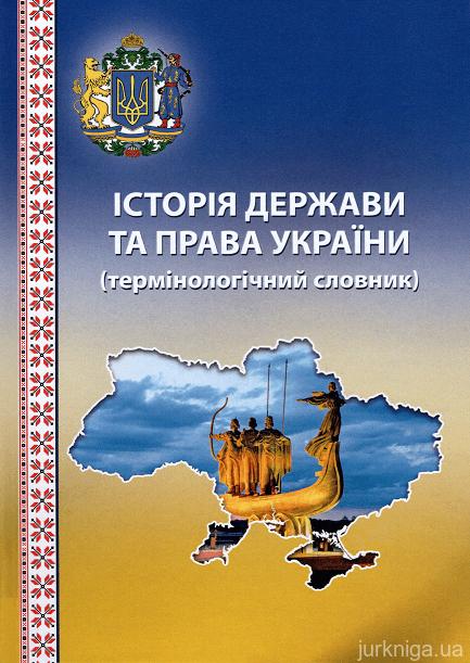 Історія держави та права України: термінологічний словник