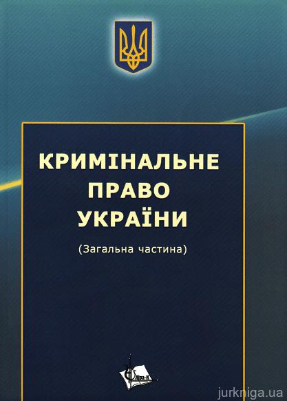 Кримінальне право України. Загальна частина. Збірник задач, практикум