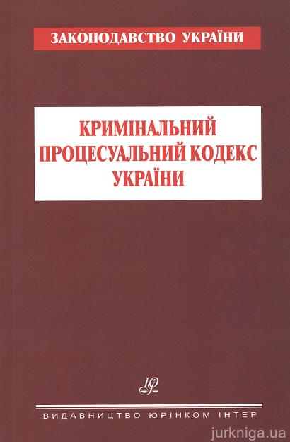 Кримінальний процесуальний кодекс України. Юрінком Інтер