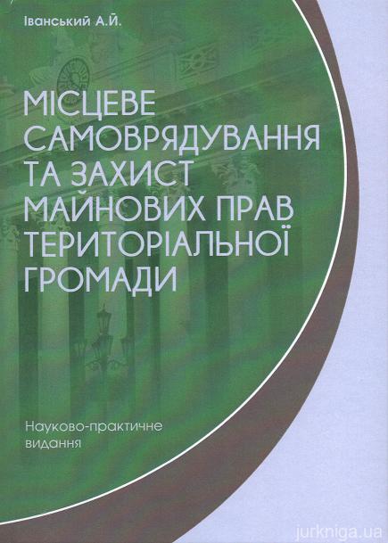 Місцеве самоврядування та захист майнових прав територіальної громади