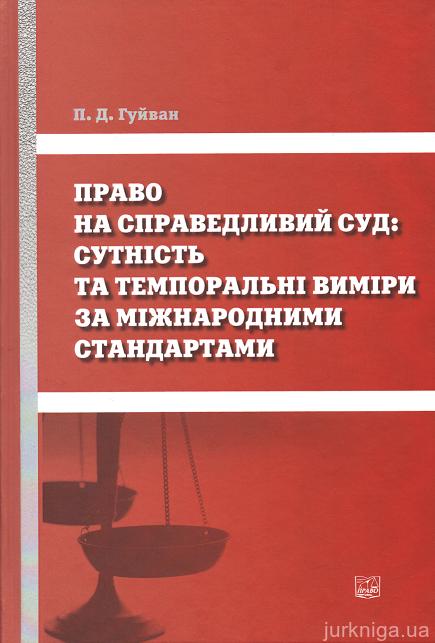 Право на справедливий суд: сутність та темпоральні виміри за міжнародними стандартами