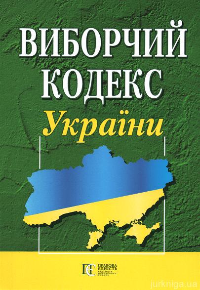 Виборчий кодекс України. Алерта