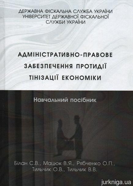 Адміністративно-правове забезпечення протидії тінізації економіки. Навчальний посібник