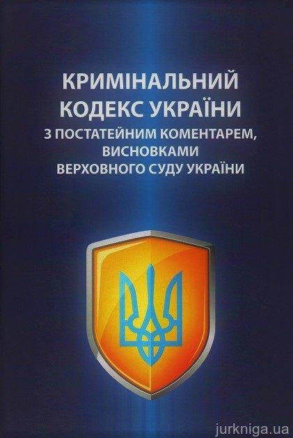 Кримінальний кодекс України з постатейним коментарем, висновками Верховного Суду України