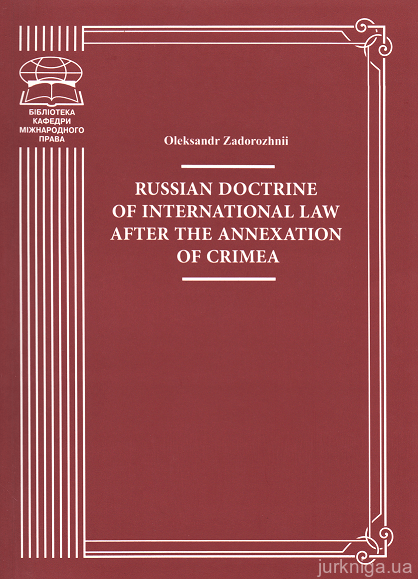 Russian doctrine of international law after the annexation of Crimea - 13749