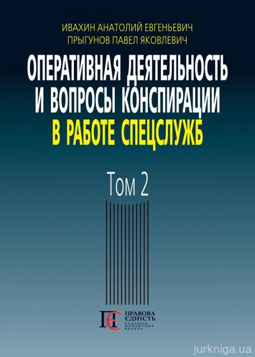 Оперативная деятельность и вопросы конспирации в работе спецслужб. Том 2