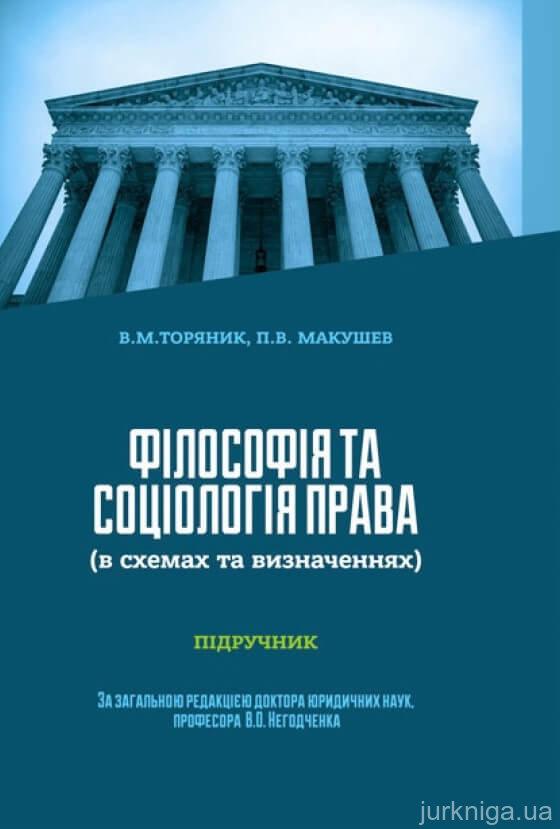 Філософія та соціологія права (в схемах та визначеннях). Підручник