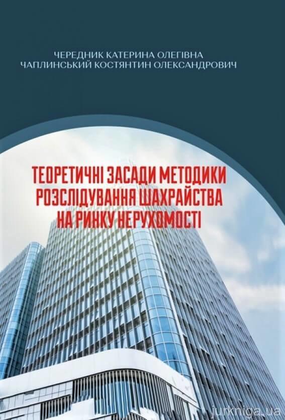 Теоретичні засади методики розслідування шахрайства на ринку нерухомості