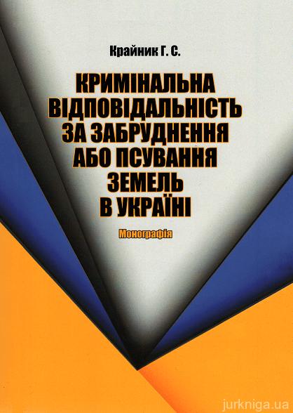 Кримінальна відповідальність за забруднення або псування земель в Україні