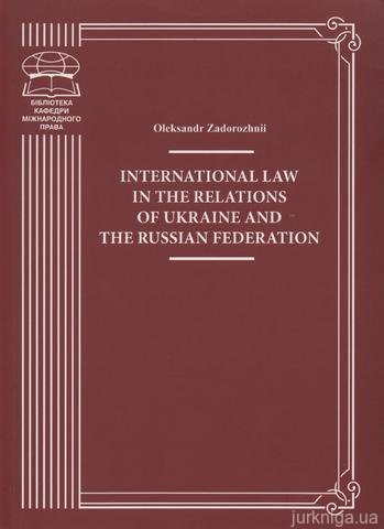 International Law in the Relations of Ukraine and the Russian Federation - 13751