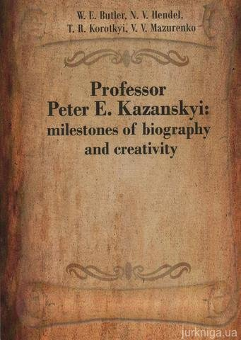 Professor Peter E. Kazanskyi: milestones of biography and creativity - 14426