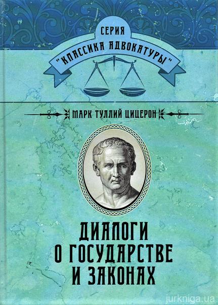 Диалоги о государстве и законах
