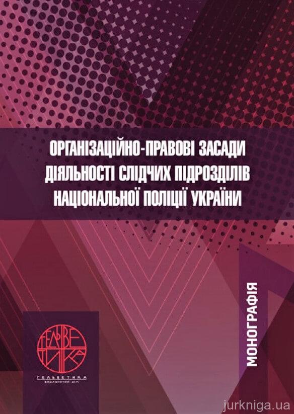 Організаційно-правові засади діяльності слідчих підрозділів Національної поліції України
