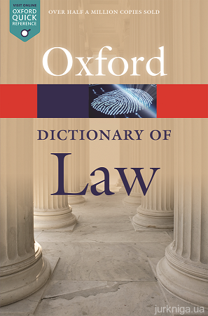 A Dictionary of Law. Eighth Edition - 14705