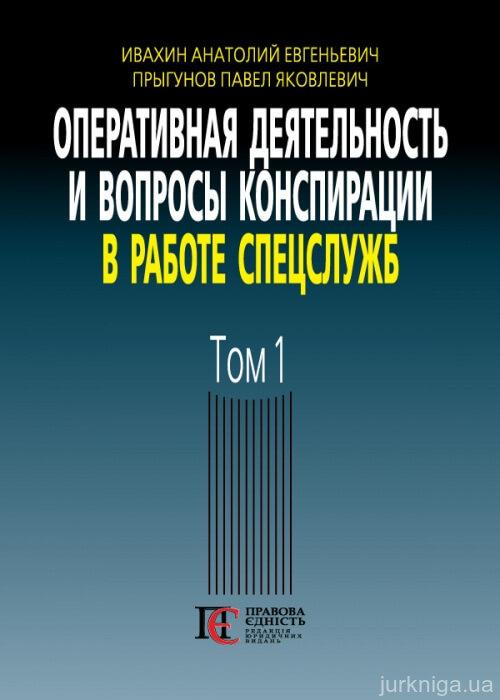 Оперативная деятельность и вопросы конспирации в работе спецслужб. Том 1