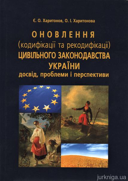 Оновлення (кодифікації та рекодифікації) цивільного законодавства України: досвід, проблеми і перспективи