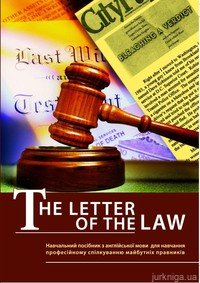 Буква закону. The letter of the law - 14696
