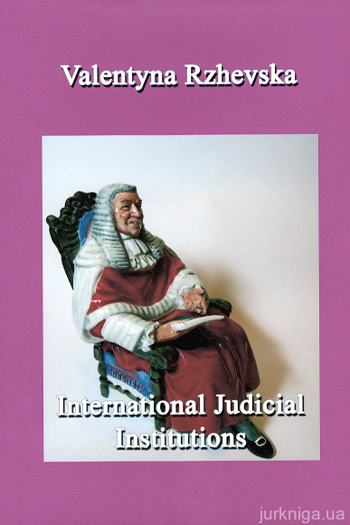 International Judicial Institutions - 15527