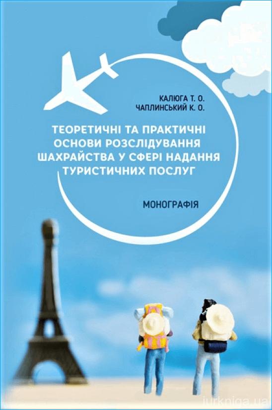 Теоретичні та практичні основи розслідування шахрайства у сфері надання туристичних послуг