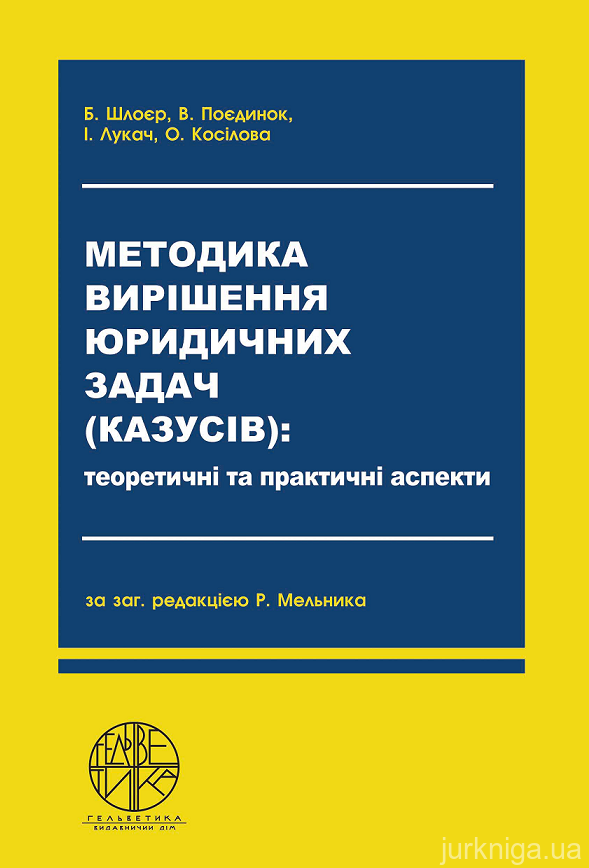 Методика вирішення юридичних задач (казусів): теоретичні та практичні аспекти