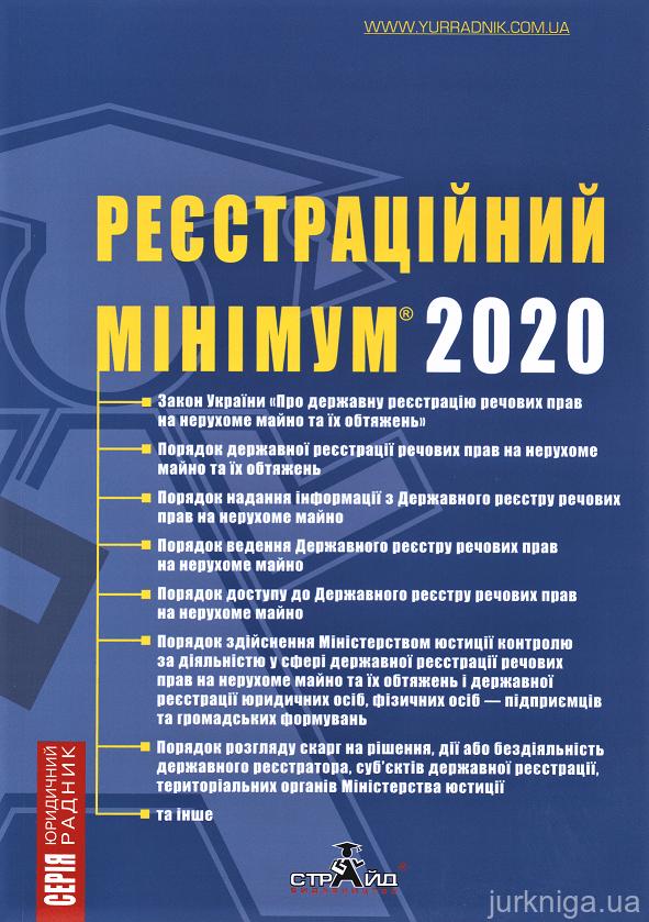 Реєстраційний мінімум 2020