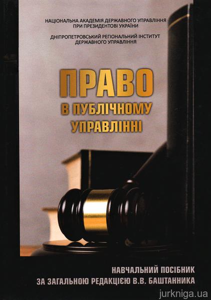 Право в публічному управлінні. Навчальний посібник
