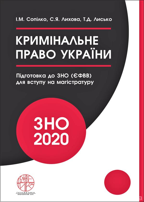 Кримінальне право України. Навчальний посібник для підготовки до ЗНО (ЄФВВ) для вступу на магістратуру